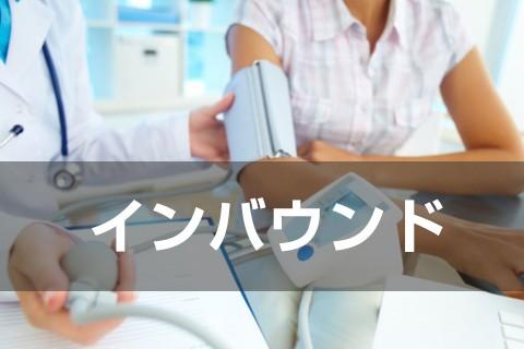 国际旅游医疗